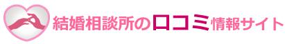 結婚相談所口コミ情報サイト